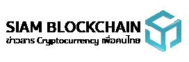 Siam Blockchain - ข่าวสารบิทคอยเพื่อคนไทย
