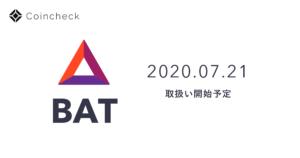 เว็บเทรดคริปโตอันดับหนึ่งของญี่ปุ่นเตรียมลิสต์เหรียญ BAT ของ Brave Browser เร็ว ๆ นี้