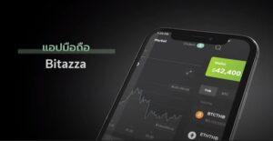 โบรกเกอร์ Bitcoin ไทยชื่อดัง Bitazza ประกาศเปิดตัวแอพให้คุณใช้จ่ายค่าอาหารและเทรดได้