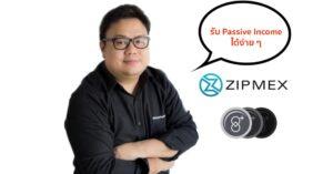 โปรเจคฝีมือผู้ก่อตั้ง StockRadars ประกาศลิสต์เหรียญ C8P บน Zipmex ไทยแล้ว ให้คุณได้รับ Passive Income ง่ายขึ้น