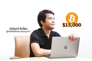 ผู้ก่อตั้งเว็ปเทรดคริปโตอันดับต้น ๆ ในไทย Satang Pro คาดราคา Bitcoin อาจพุ่งแตะ 15,000 ดอลลาร์ได้