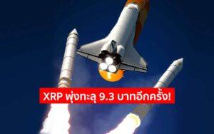 ราคาเหรียญขวัญใจชาวไทย XRP พุ่งอย่างรุนแรงกว่า 8% ทะลุ 9.3 บาท